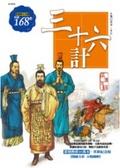 三十六計 : 兵法寶典 封面