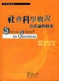 社會科學概說