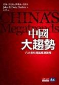 中國大趨勢:八大支柱撐起經濟強權