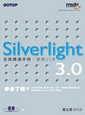 Silverlight 3.0全面精通手冊:使用VC#