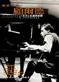 鋼琴怪傑顧爾德:天才的狂喜與悲劇