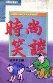 時尚笑談中:⋅中國歷代幽默諷刺故事總集