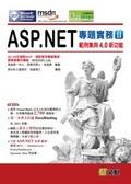ASP.NET專題實務II:範例集與4.0新功能