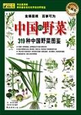 中国的野菜:319种中国野菜图鉴