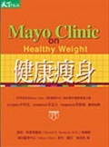Mayo Clinic on healthy weight:健康瘦身