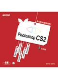 Photoshop CS2中文版數位影像處理寶典