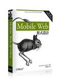 Mobile Web程式設計