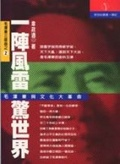 一陣風雷震世界:毛澤東與文化大革命