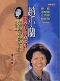 趙小蘭:美國首任華裔部長