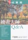 繪畫大師Q&A:油畫篇