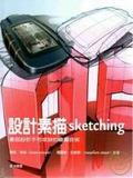 設計素描:產品設計不可或缺的繪圖技術