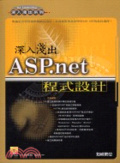 深入淺出ASP.net程式設計