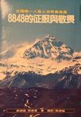 8848的征服與敬畏:台灣第一人登上世界最高峰