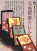 家庭醫藥百科全書(5)