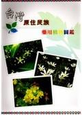 台灣原住民族藥用植物圖鑑
