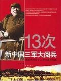 13新中国三军大阅兵