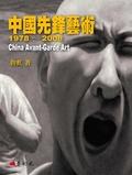 中國先鋒藝術1978-2008