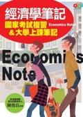 經濟學筆記:國家考試複習&大學上課筆記