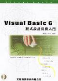 Visual Basic 6程式設計實務入門