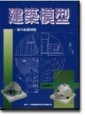 建築模型:製作紙面模型