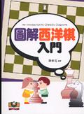 圖解西洋棋入門:國際象棋