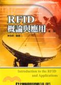 RFID概論與應用