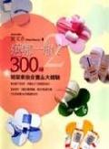 選哪一瓶2:300罐開架藥妝保養品大體驗