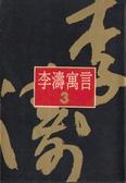 李濤寓言3