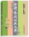 台灣藝術經典大系:藝術陶瓷.產業風華3:工藝設計藝術卷