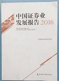 2016中国证券业发展报告