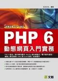 PHP 6動態網頁入門實務