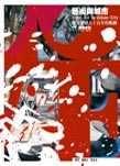 藝術與城市:獨立策展人十五年的軌跡