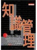 知識管理:Step by step