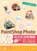 用PaintShop photo pro X玩出生活新樂趣:管理、編修、輸出全方位數位相片編輯軟體