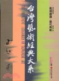 台灣藝術經典大系:風規器識.當代典範2:書法藝術卷