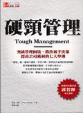 硬頸管理:突破管理困境、做出棘手決策、提高公司獲利的七大準則