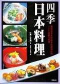四季日本料理:應用當季素材和季節調理法的120道魅力料理