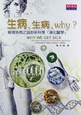 生病-生病-why?:解開疾病之謎的新科學「演化醫學」