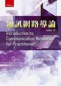 通訊網路導論