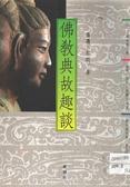 佛教典故趣談