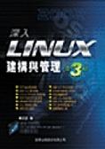 深入Linux 2002建構與管理
