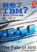 誰殺了IBM:藍色巨人的世紀挑戰