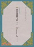 資治通鑑今註第3冊:漢紀