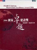 國家卓越建設獎:接軌國際.築造新台灣20062006