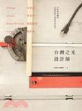 台灣之光設計師:十組揚名國際台灣新銳工業設計者的故事