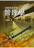 管理學:挑戰與新思維