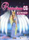 Photoshop CG魔法特效設計