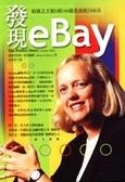 發現eBay:拍賣之王從0到190億美金的2100天