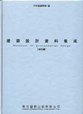 建築設計資料集成. [1], 居住篇 =. Handbook of environmental design