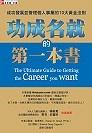 功成名就第一本書:成功發展並管理個人事業的10大黃金法則